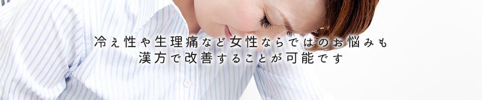 冷え性や生理痛など女性ならではのお悩みも漢方で改善することが可能です